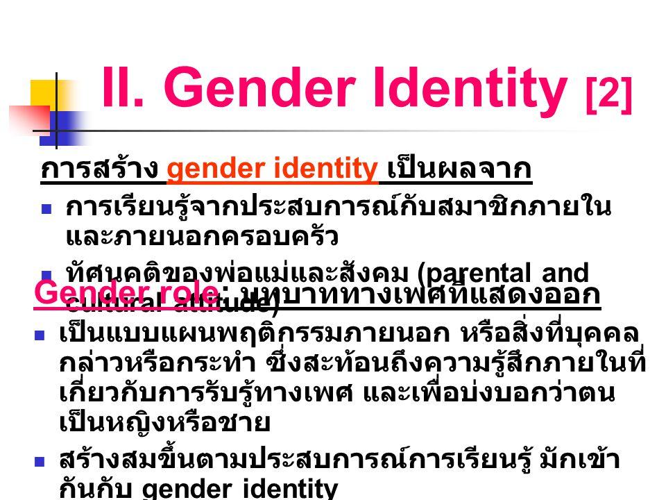 II. Gender Identity [2] Gender role: บทบาททางเพศที่แสดงออก